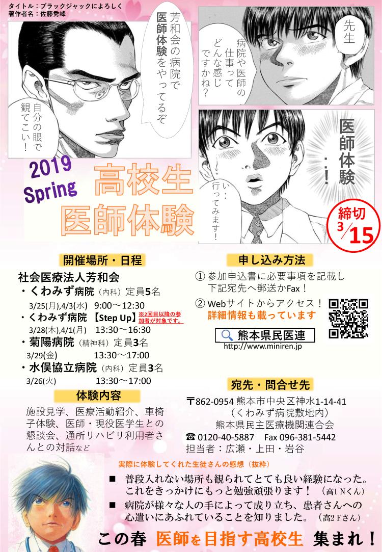 2019春医師体験チラシ